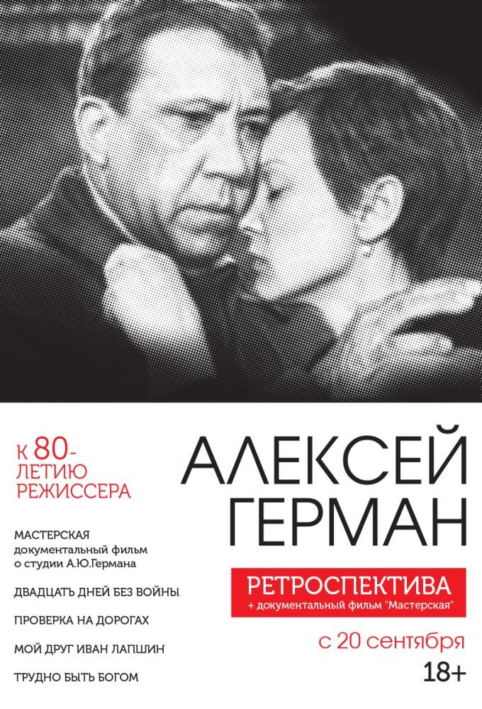 Купить билеты в кино на Мастерская (Ретроспектива Алексея Германа)  | расписание сеансов, трейлер, обзор фильма, отзывы — ParkSeason