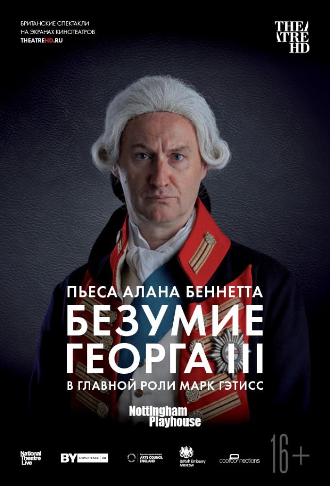 Купить билеты в кино на Theatre HD: Безумие Георга III The Madness of George III | расписание сеансов, трейлер, обзор фильма, отзывы — ParkSeason