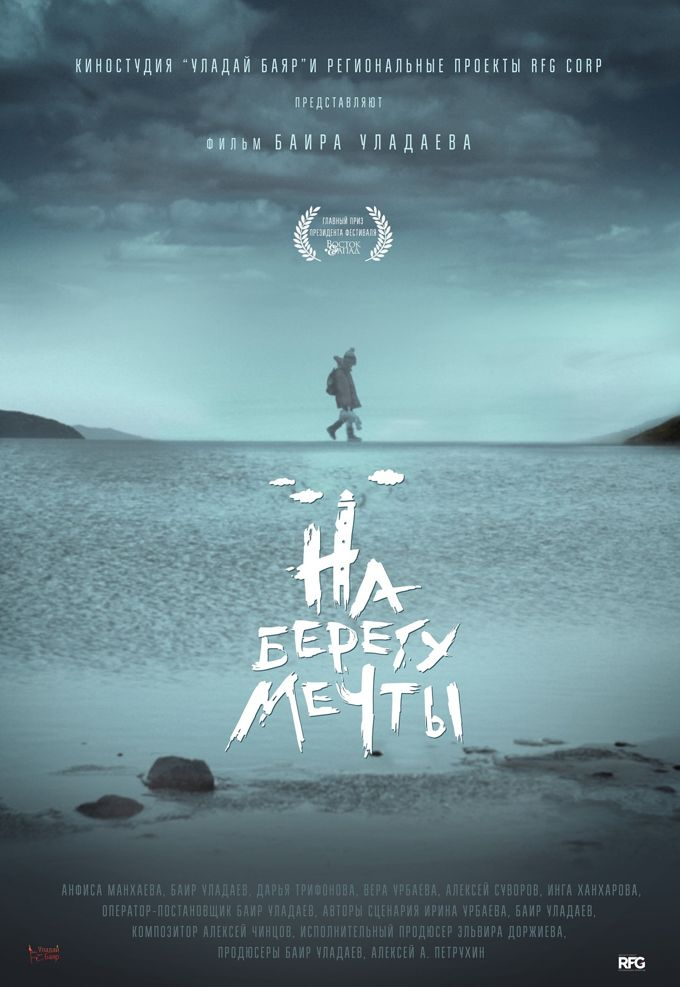 IMFF_ CHARITY MARATHON / RUSSIAN CINEMA    НА БЕРЕГУ МЕЧТЫ