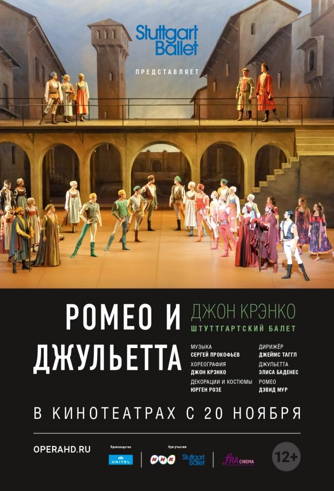 Купить билеты в кино на Ромео и Джульетта / Штутгартский балет Romeo and Juliet | расписание сеансов, трейлер, обзор фильма, отзывы — ParkSeason