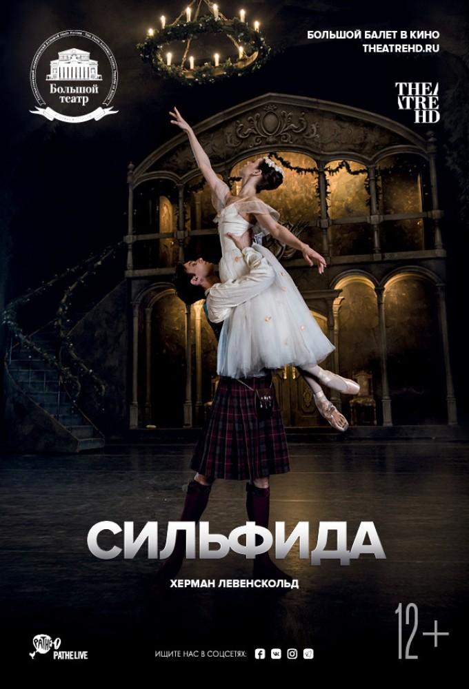 Купить билеты в кино на TheatreHD: Сильфида La Sylphide | расписание сеансов, трейлер, обзор фильма, отзывы — ParkSeason