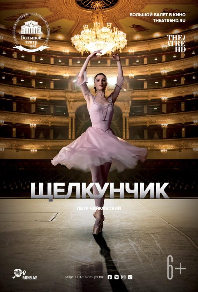 Купить билеты в кино на TheatreHD: Щелкунчик The Nutcracker | расписание сеансов, трейлер, обзор фильма, отзывы — ParkSeason