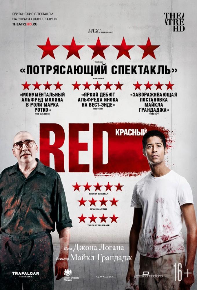 Купить билеты в кино на TheatreHD: Красный RED | расписание сеансов, трейлер, обзор фильма, отзывы — ParkSeason