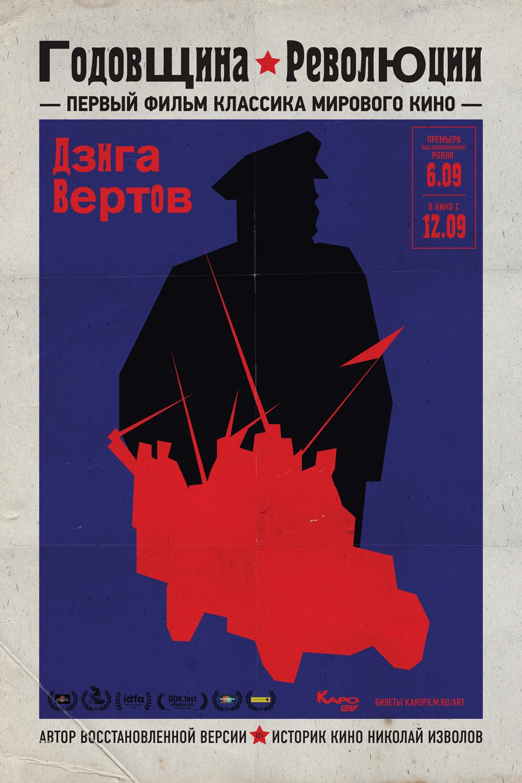 Купить билеты в кино на Годовщина Революции  | расписание сеансов, трейлер, обзор фильма, отзывы — ParkSeason