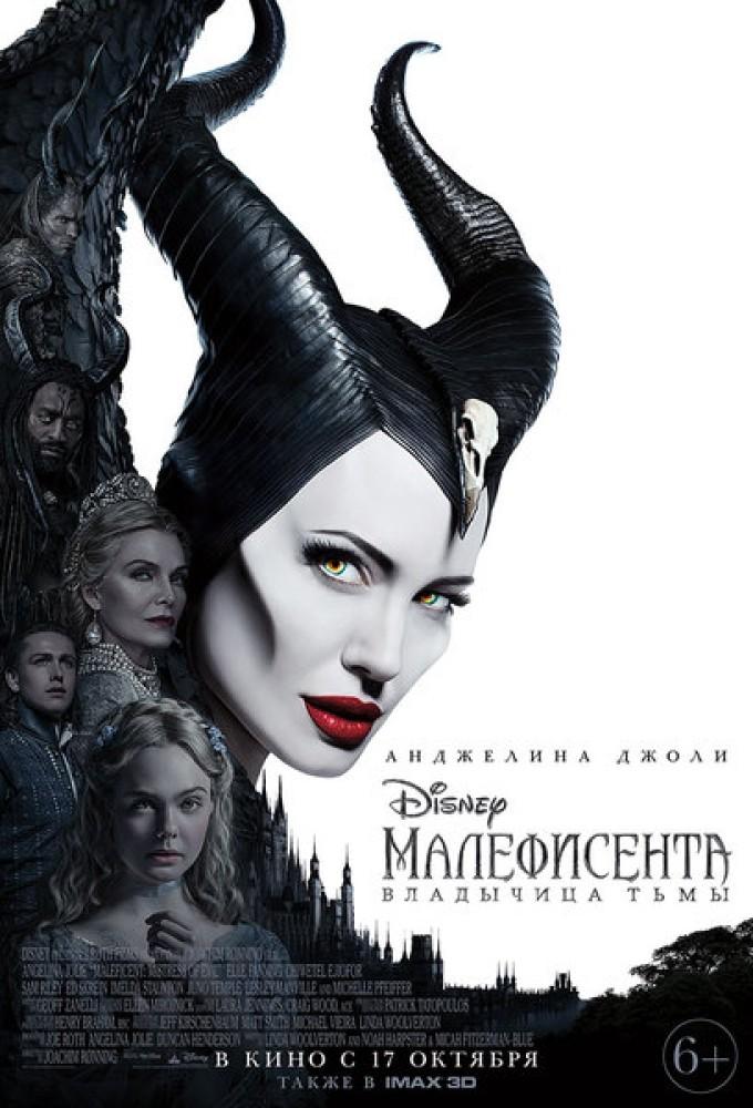 Купить билеты в кино на Малефисента: Владычица тьмы Maleficent: Mistress of Evil   расписание сеансов, трейлер, обзор фильма, отзывы — ParkSeason