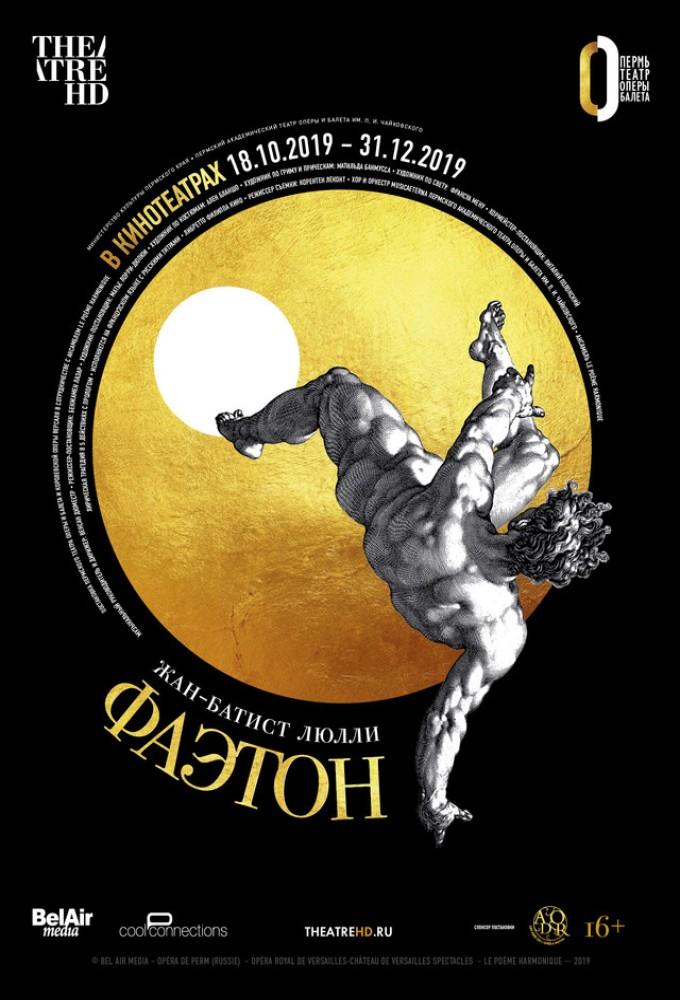 Купить билеты в кино на TheatreHD: Фаэтон Phaeton | расписание сеансов, трейлер, обзор фильма, отзывы — ParkSeason
