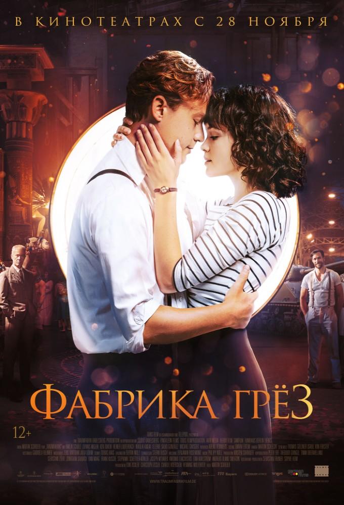 Купить билеты в кино на Фабрика грез Traumfabrik | расписание сеансов, трейлер, обзор фильма, отзывы — ParkSeason