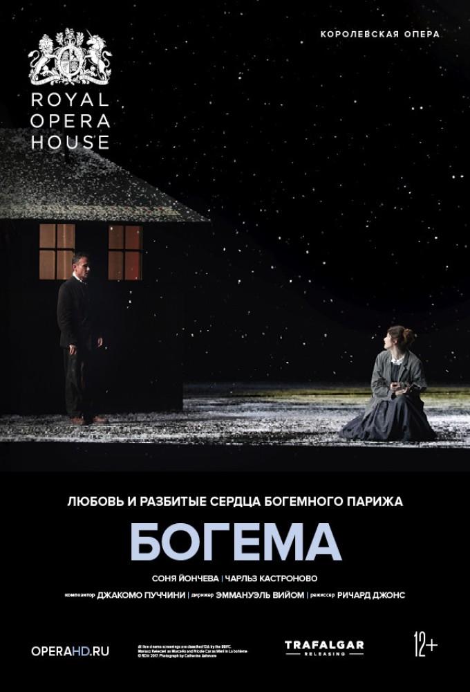 ROH опера: Богема