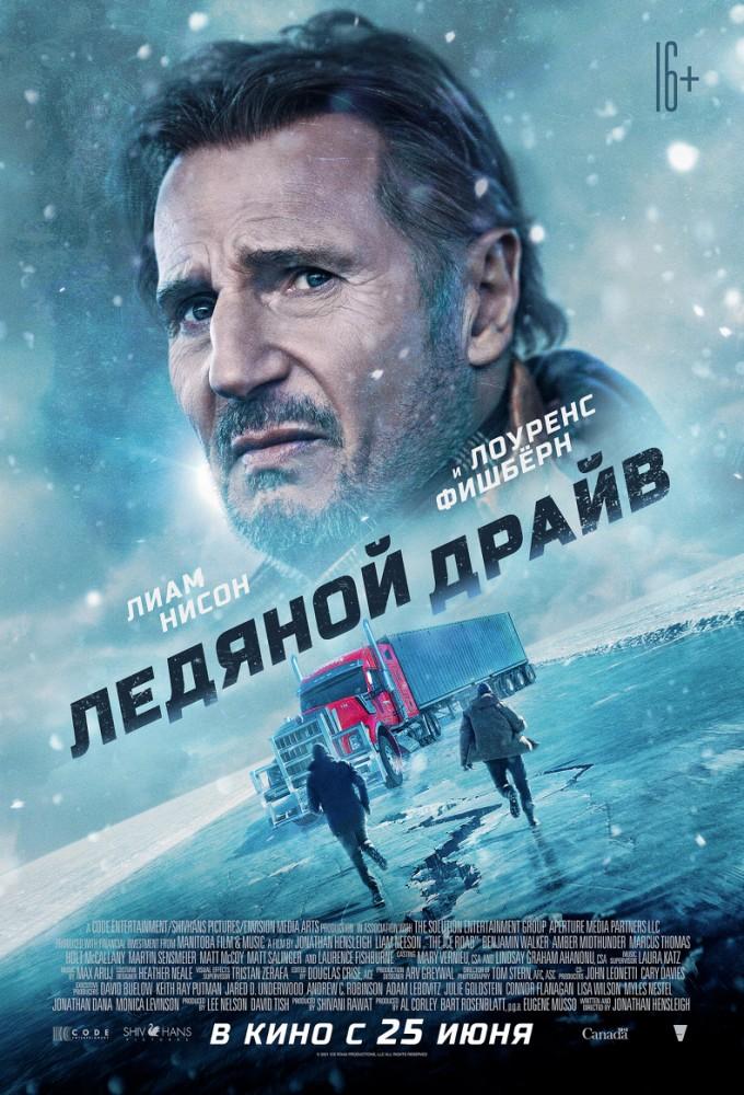 Ледяной драйв