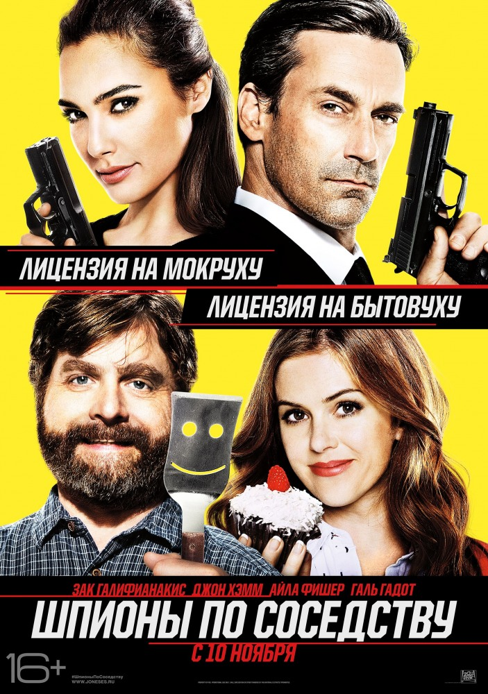 Шпионы по соседству | Keeping Up with the Joneses | Смотреть онлайн HD