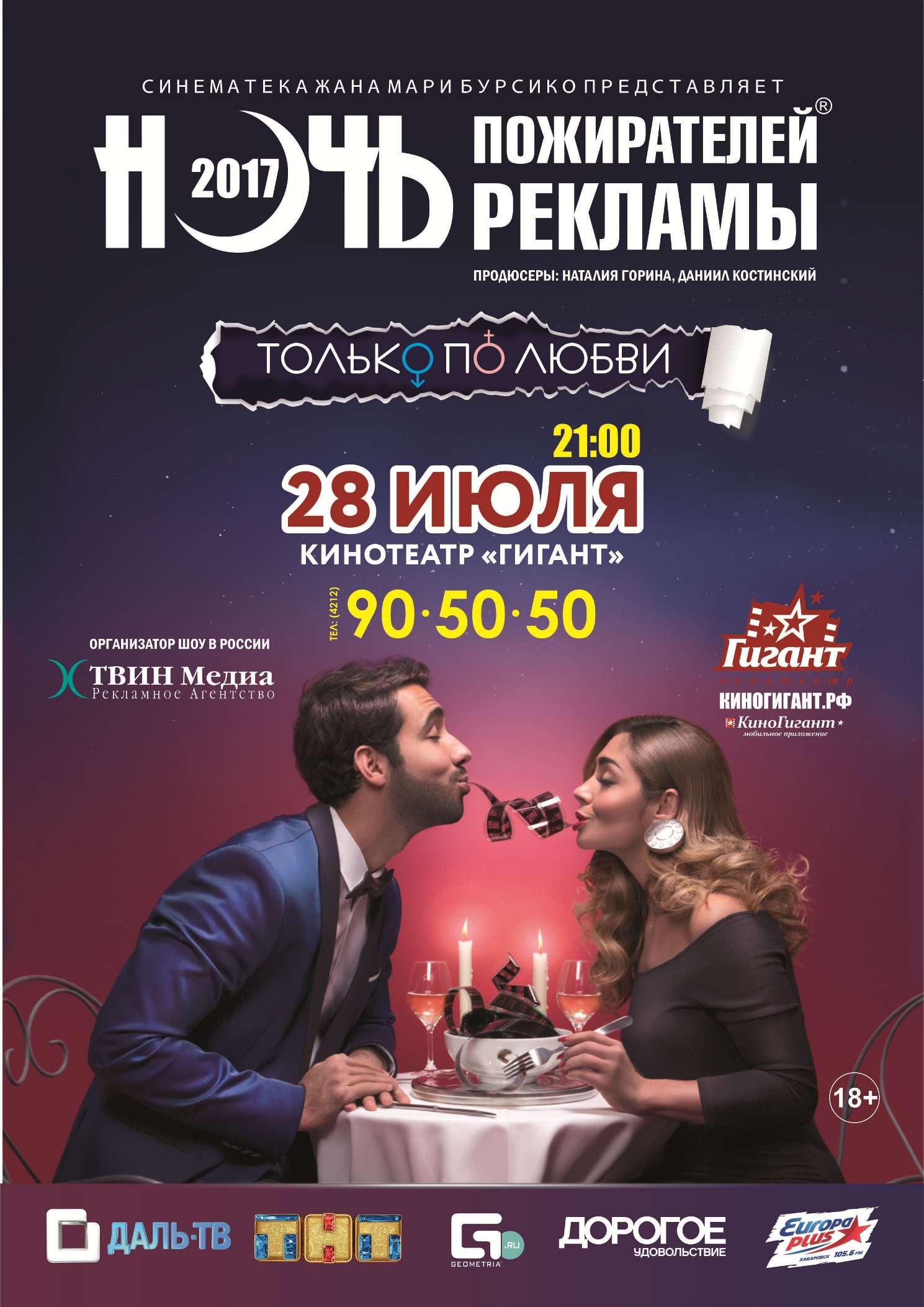 Заказ билет ночь пожирателей рекламы интернет-реклама гостиничных услуг