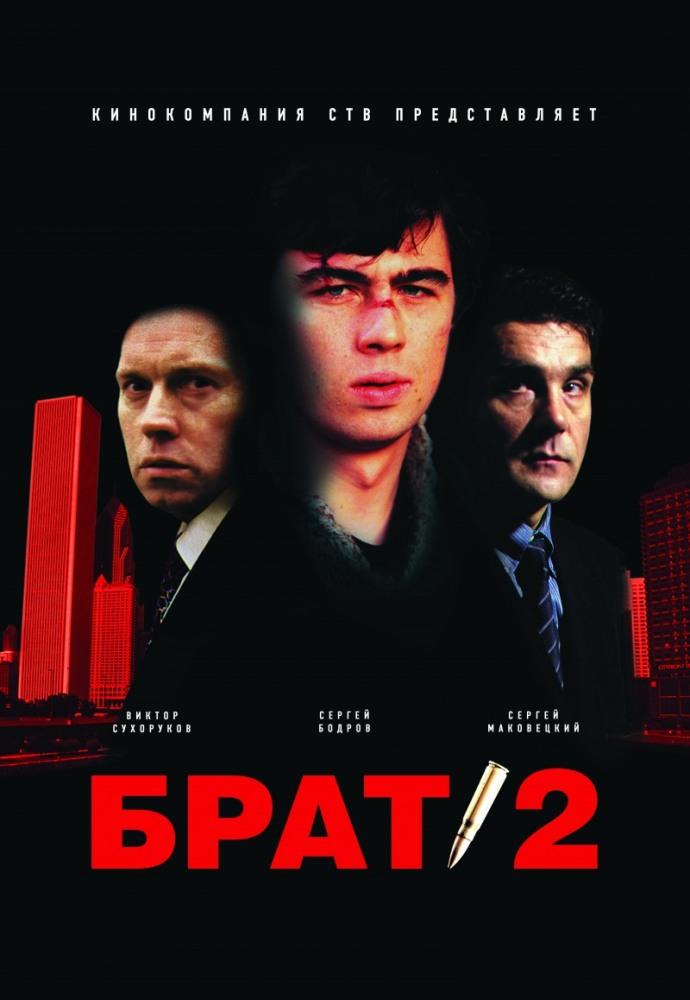 Купить билеты в кино на Брат-2  | расписание сеансов, трейлер, обзор фильма, отзывы — ParkSeason