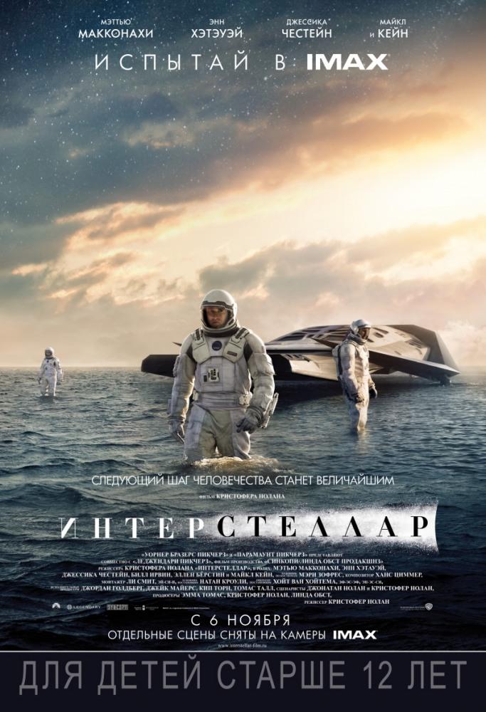 Watch Interstellar Subtitle Online Free - Alluc Full
