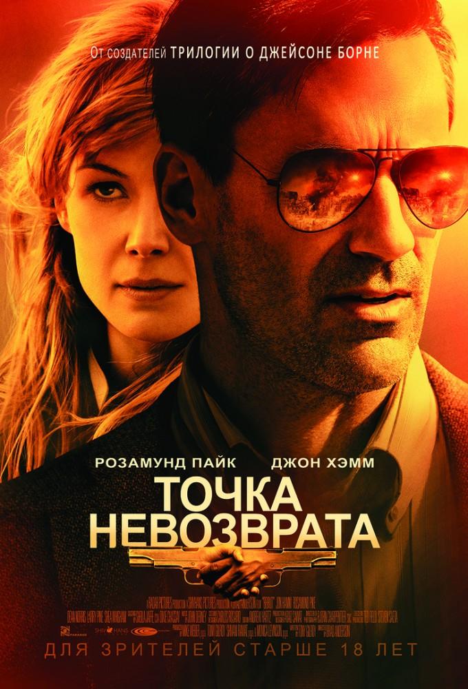 Купить билеты в кино на Точка невозврата Beirut | расписание сеансов, трейлер, обзор фильма, отзывы — ParkSeason