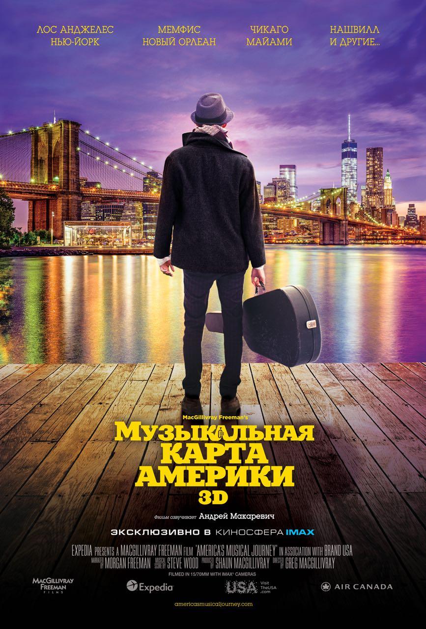 Купить билеты в кино на Музыкальная карта Америки America's Musical Journey | расписание сеансов, трейлер, обзор фильма, отзывы — ParkSeason
