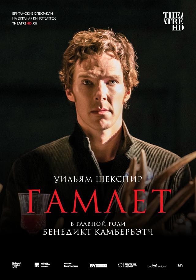 Купить билеты в кино на Гамлет: Камбербэтч  Hamlet: Cumberbatch | расписание сеансов, трейлер, обзор фильма, отзывы — ParkSeason