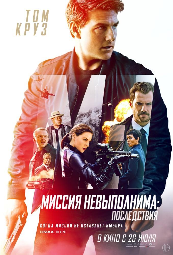 Купить билеты в кино на Миссия невыполнима: Последствия Mission: Impossible — Fallout | расписание сеансов, трейлер, обзор фильма, отзывы — ParkSeason
