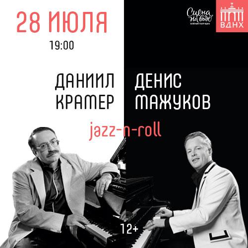28.07 Даниил Крамер и Денис Мажуков с программой «jazz-n-roll»