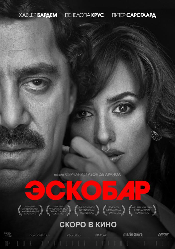 Купить билеты в кино на Эскобар Loving Pablo | расписание сеансов, трейлер, обзор фильма, отзывы — ParkSeason