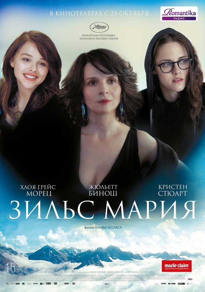Купить билеты в кино на Зильс-Мария Clouds of Sils Maria | расписание сеансов, трейлер, обзор фильма, отзывы — ParkSeason