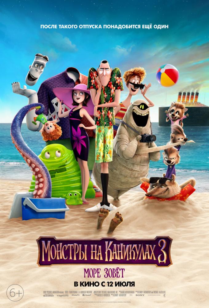 Купить билеты в кино на Монстры на каникулах-3: Море зовет Hotel Transylvania 3 | расписание сеансов, трейлер, обзор фильма, отзывы — ParkSeason