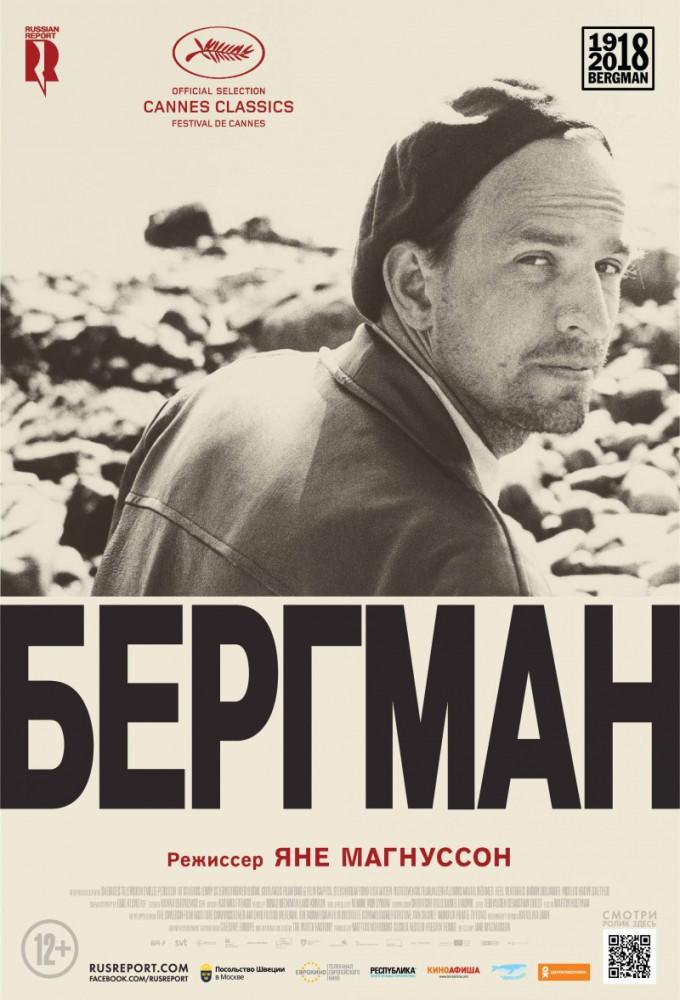 Купить билеты в кино на Бергман Bergman: A Year in a Life | расписание сеансов, трейлер, обзор фильма, отзывы — ParkSeason