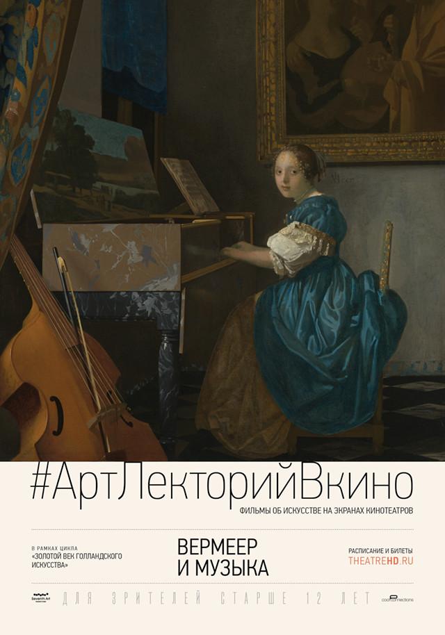 Купить билеты в кино на Вермеер и музыка Vermeer and Music: The Art of Love and Leisure | расписание сеансов, трейлер, обзор фильма, отзывы — ParkSeason