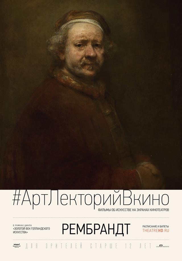 Купить билеты в кино на Рембрандт Rembrandt | расписание сеансов, трейлер, обзор фильма, отзывы — ParkSeason