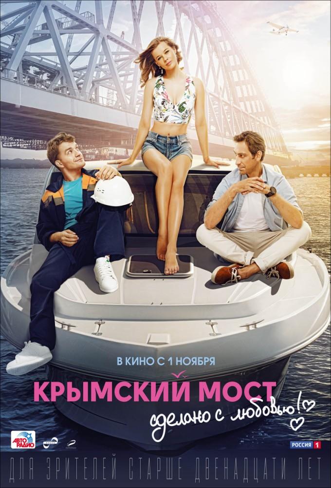 Купить билеты в кино на Крымский мост. Сделано с любовью!  | расписание сеансов, трейлер, обзор фильма, отзывы — ParkSeason