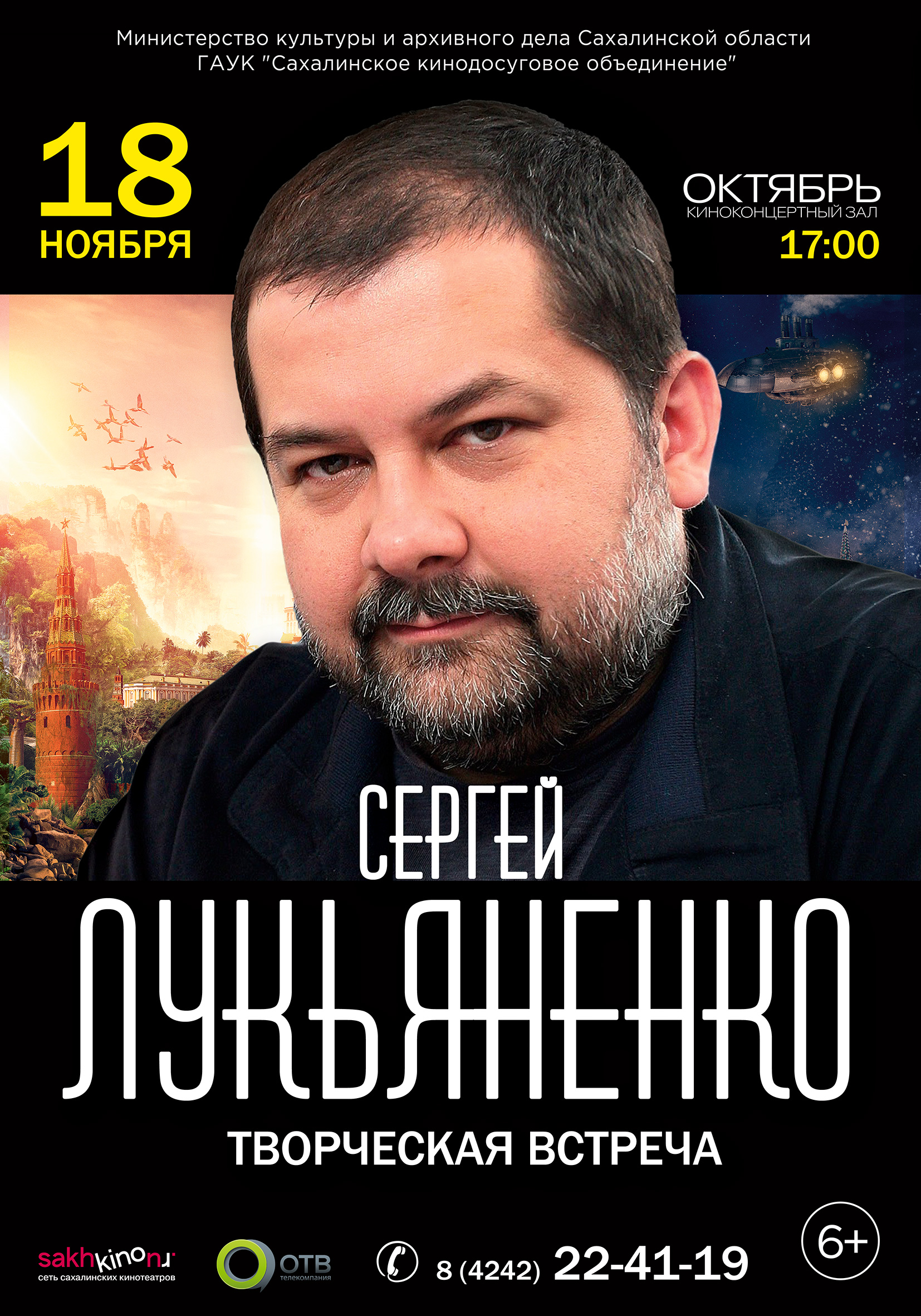 Творческий вечер Сергея Лукьяненко