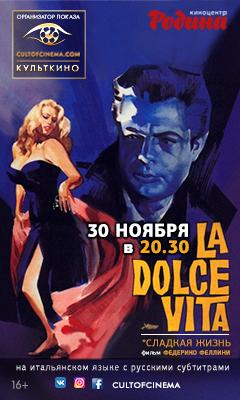 Купить билеты в кино на Сладкая жизнь La dolce vita | расписание сеансов, трейлер, обзор фильма, отзывы — ParkSeason