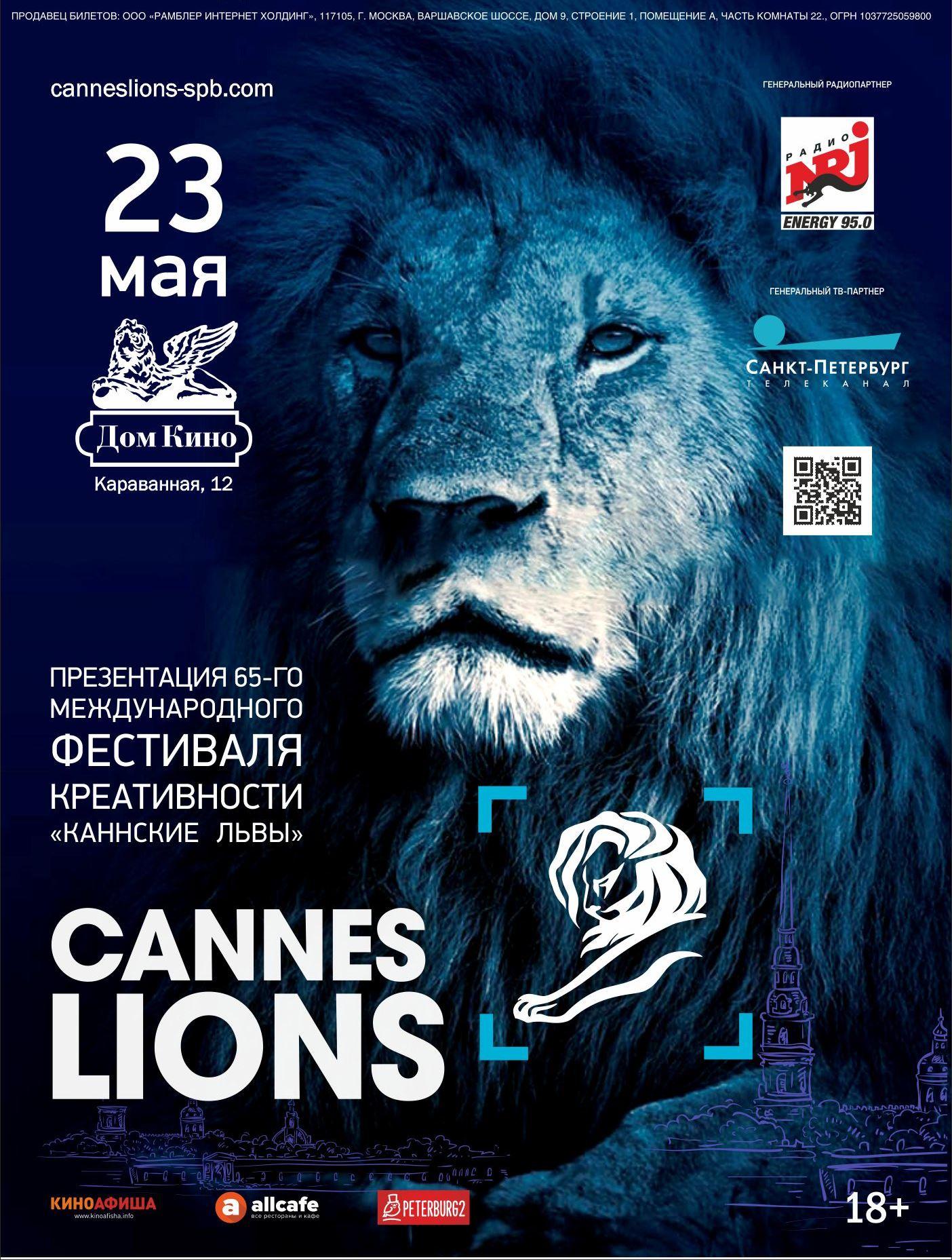 Купить билеты в кино на Презентация 65-го Международного Фестиваля Креативности «Каннские Львы»    расписание сеансов, трейлер, обзор фильма, отзывы — ParkSeason