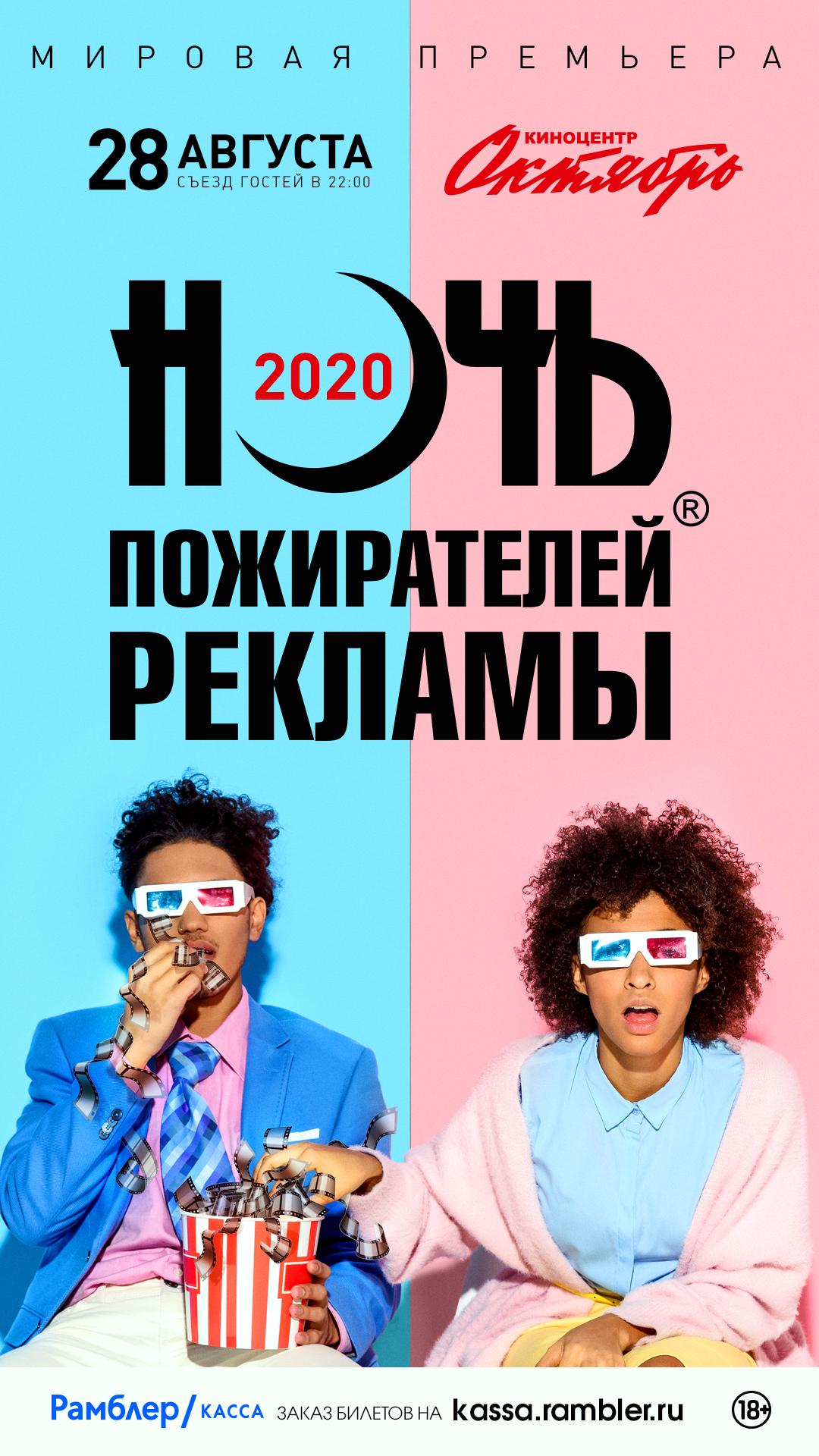 Ночь пожирателей рекламы-2020
